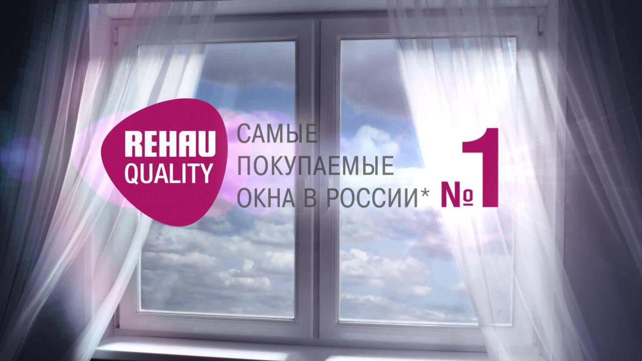 Профиль Rehau в Астрахани