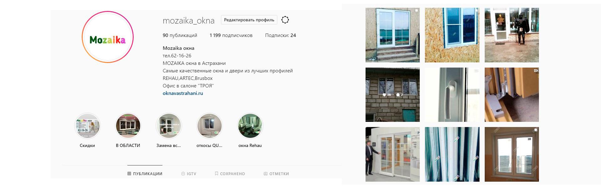 инстаграм mozaika окна